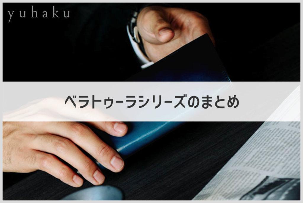 yuhakuのベラトゥーラの財布