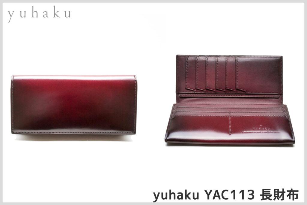 yuhakuの長財布yac113