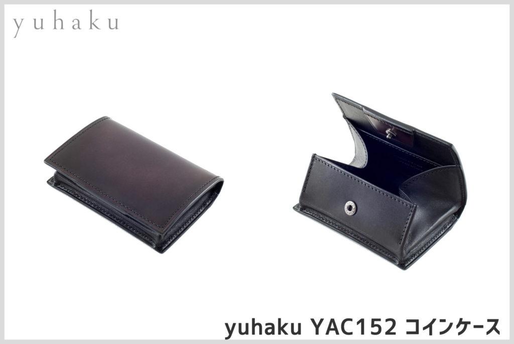 yuhakuのコインケースyac152