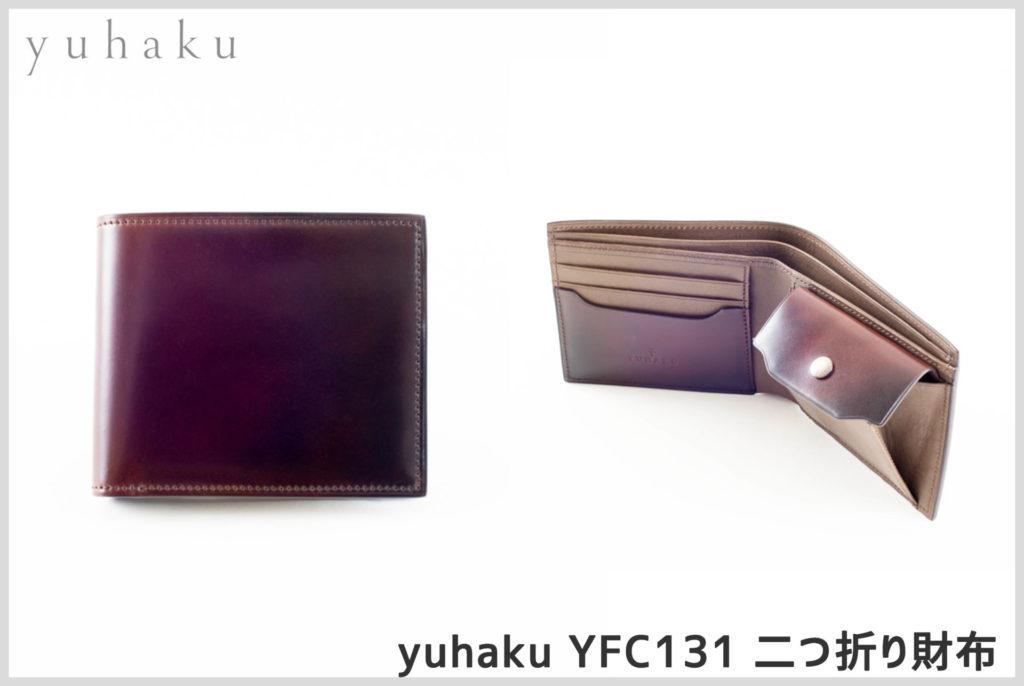 yuhakuの二つ折り財布yfc131