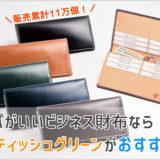 ブリティッシュグリーンの革財布の画像