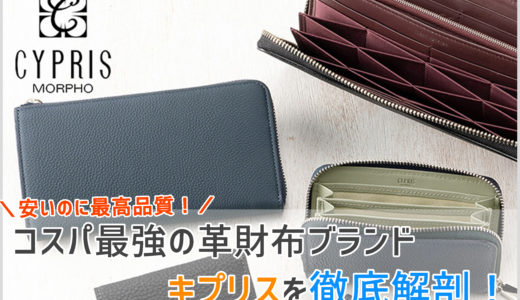 コスパ最強の革財布ブランド!CYPRIS(キプリス)は最高品質で評判も良いよ!