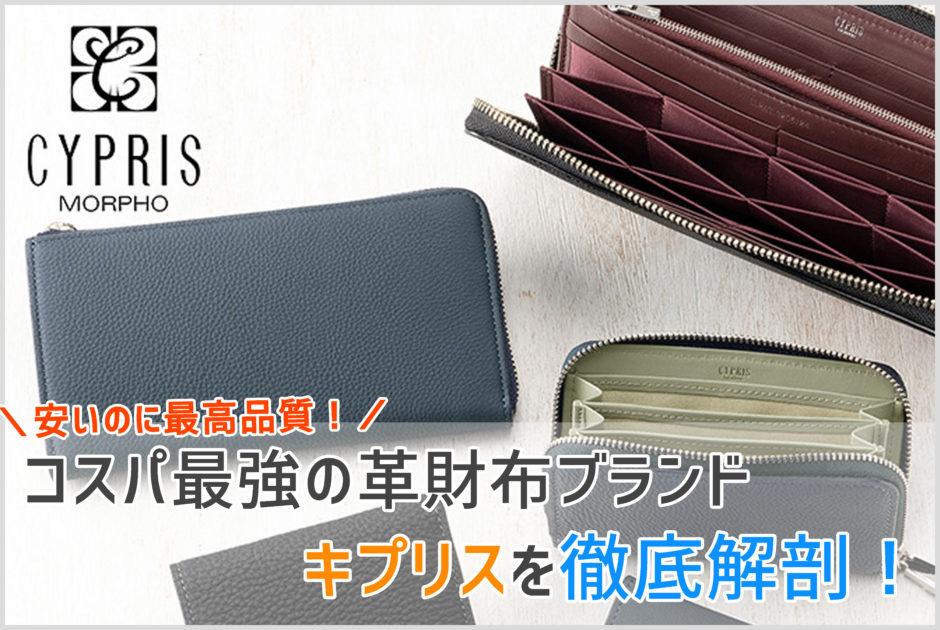 CYPRISの革財布の画像