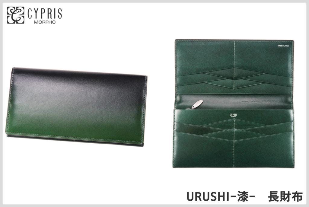 キプリスの漆の長財布