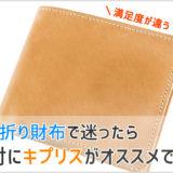キプリスの二つ折り財布の画像