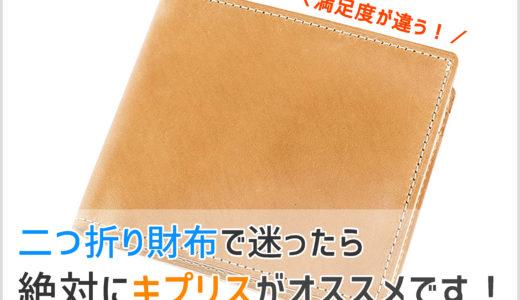 【評価・評判】キプリスの二つ折り財布!人気シリーズとオススメを紹介します