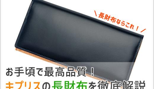 【CYPRIS】高品質な長財布が欲しいなら「キプリス」がおすすめです!