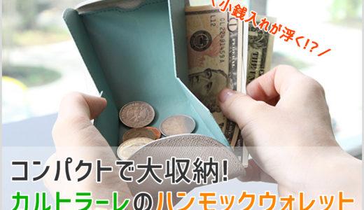 【変形革財布】カルトラーレの「ハンモックウォレット」がコンパクトで神収納!