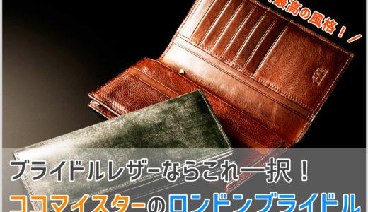 【ココマイスター】ロンドンブライドルシリーズを紹介。 ビジネスでもカジュアルでも使える最高の財布ですよ。