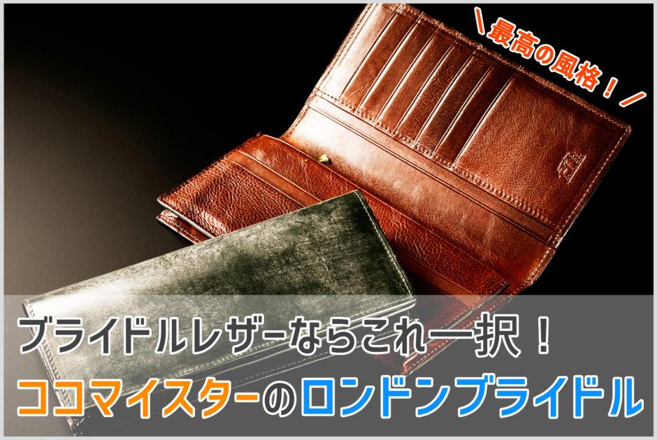 ココマイスターのロンドンブライドルの長財布の画像