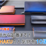 yuhakuの革財布の画像