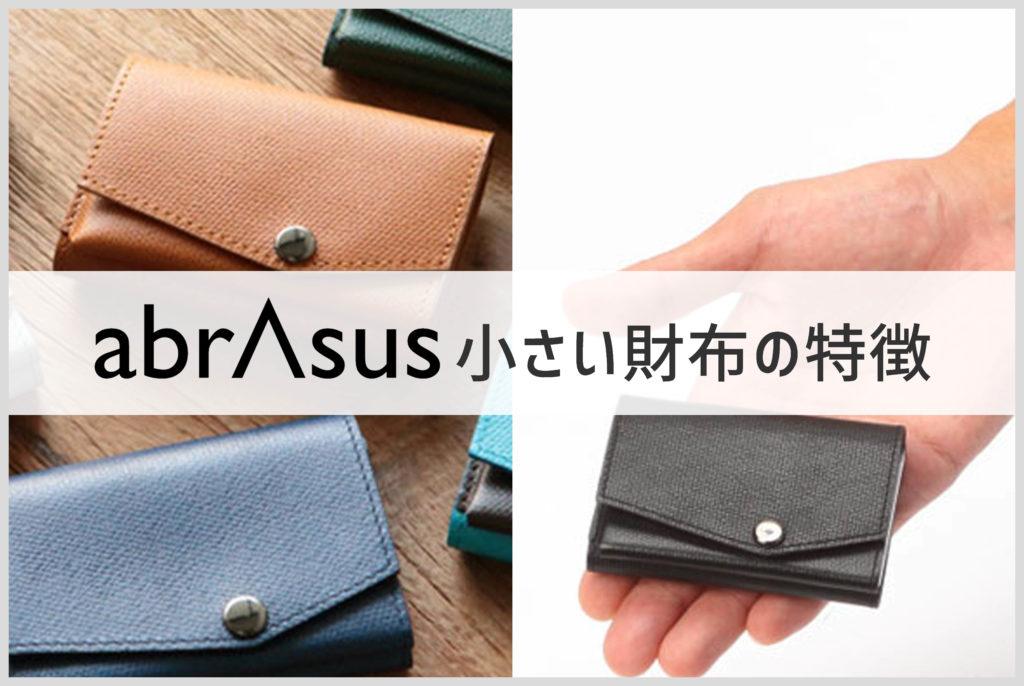 アブラサスの小さい財布の説明画像