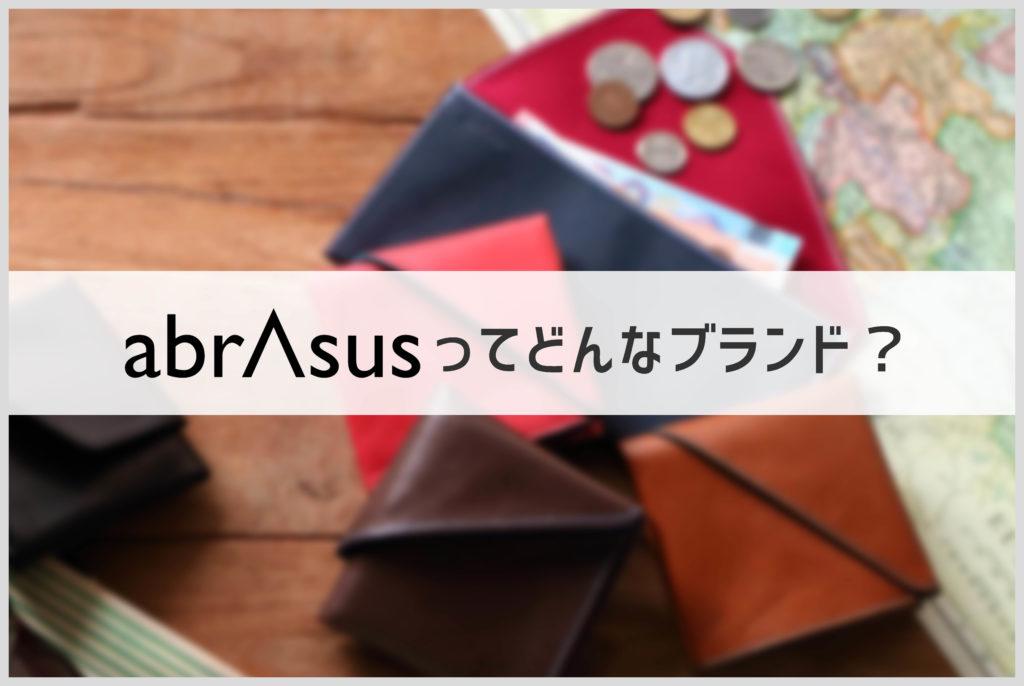 アブラサスのブランド説明の画像
