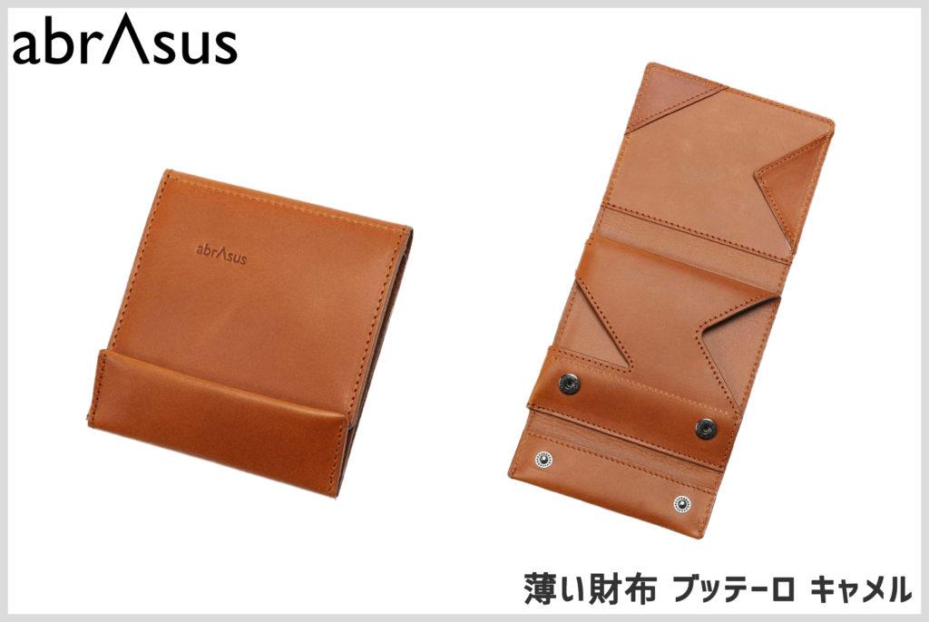 アブラサスの薄い財布ブッテーロの画像