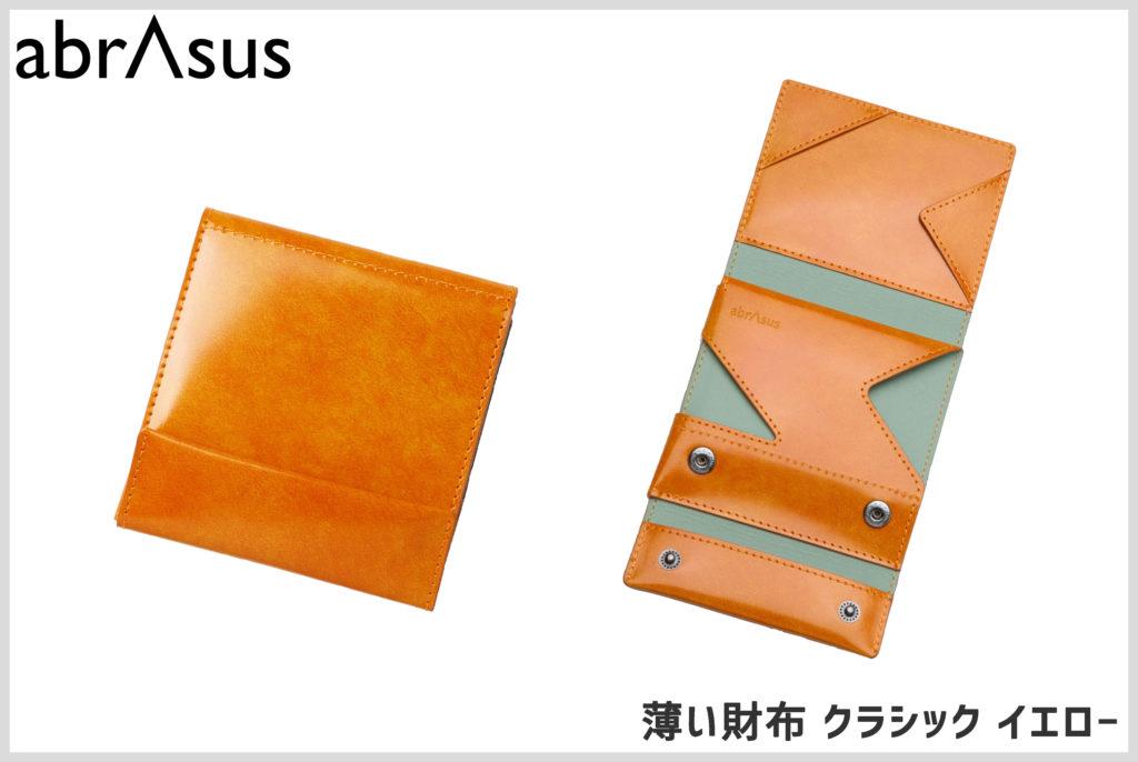アブラサスの薄い財布クラシックの画像