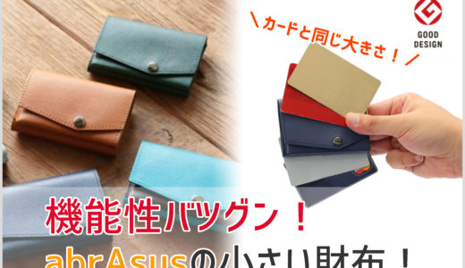 【abrAsus】機能性バツグン! アブラサス「小さい財布」のオススメを紹介!