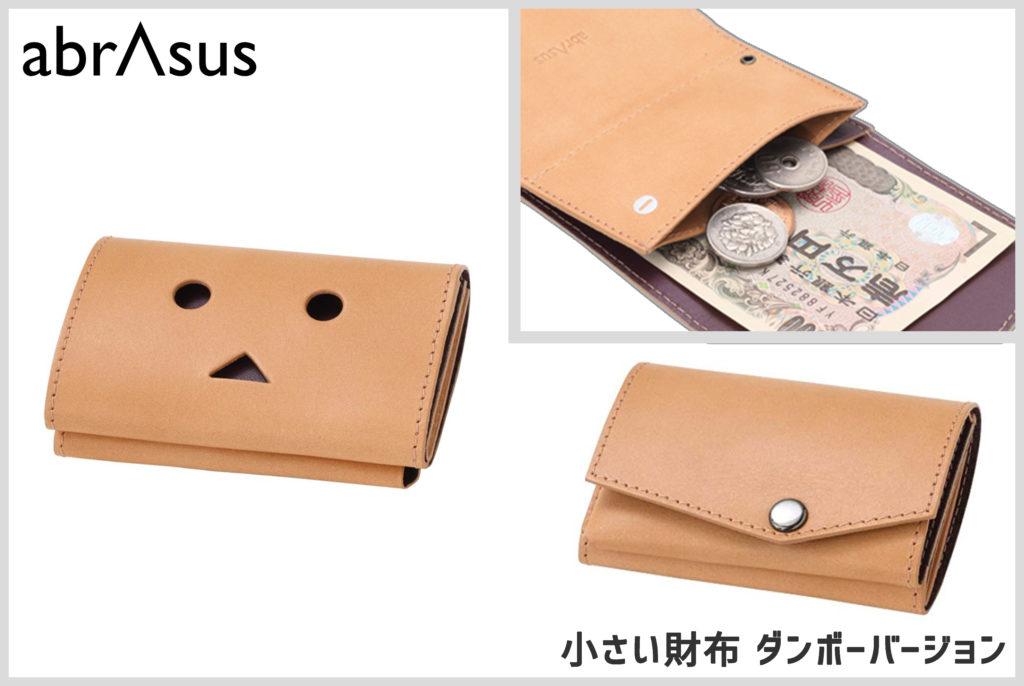 アブラサスとダンボーがコラボした小さい財布の画像