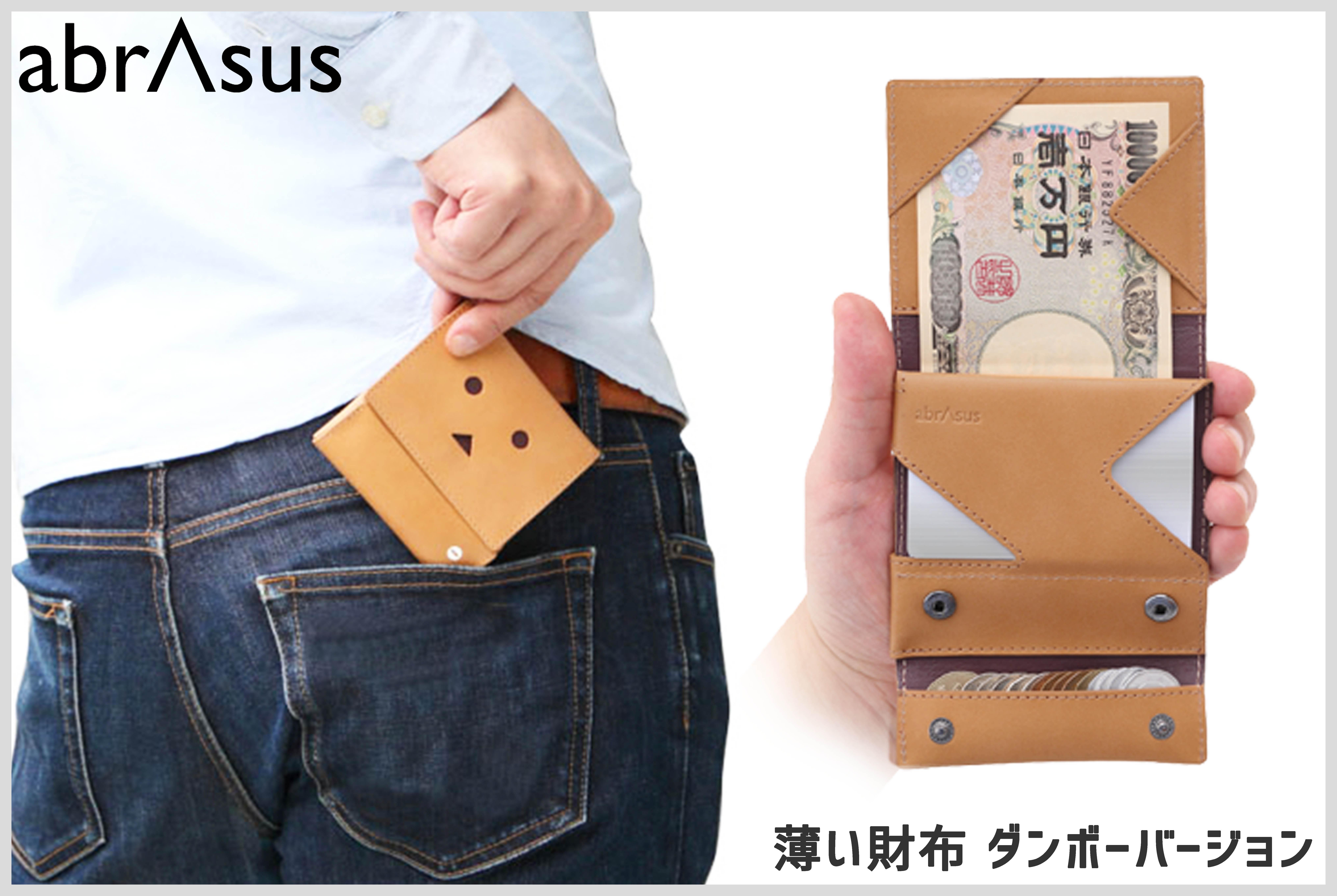 アブラサスとダンボーがコラボした薄い財布