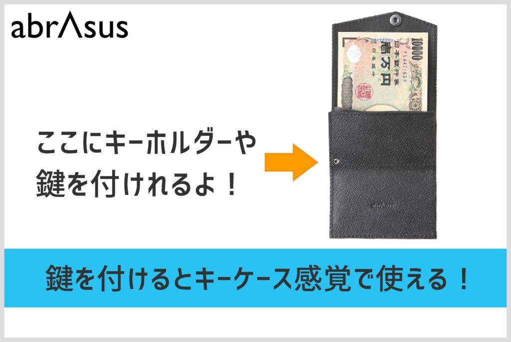 アブラサスの小さい財布の内装の画像