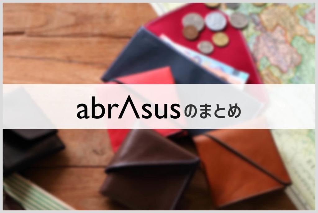 アブラサスの財布の画像