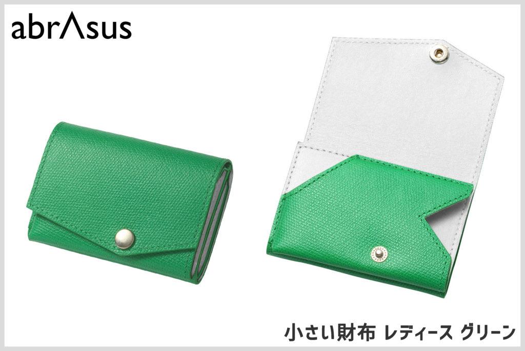 アブラサスのレディース用の小さい財布の画像