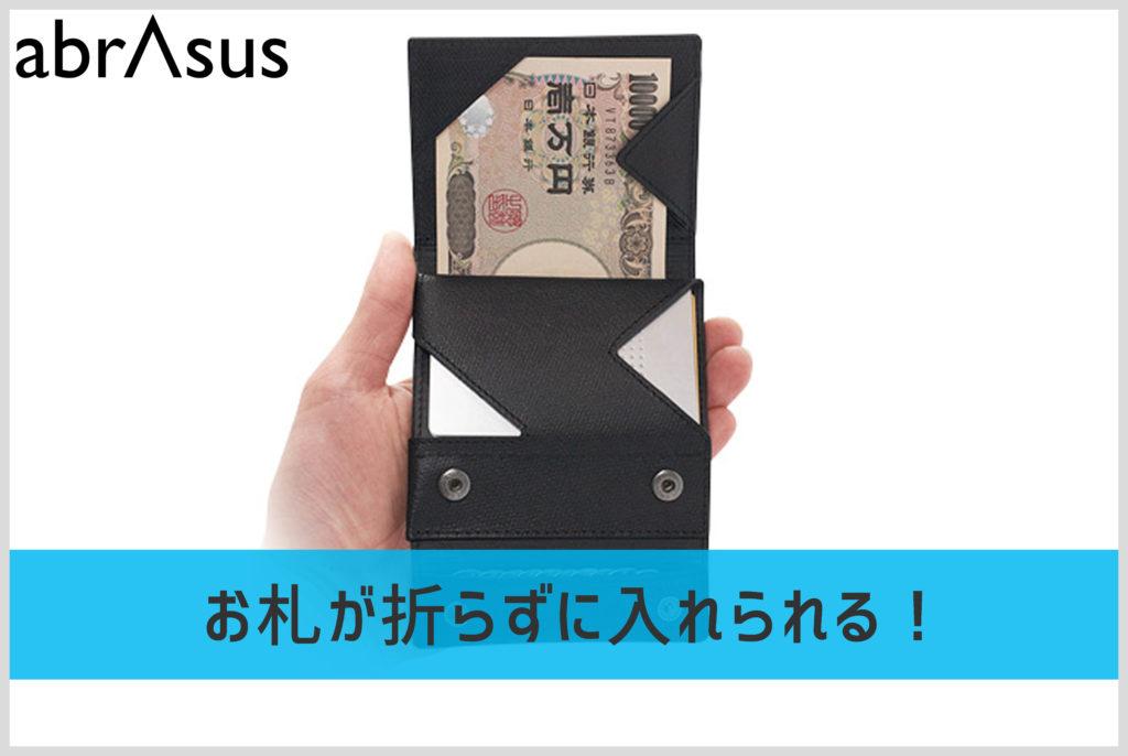 アブラサスの薄い財布の内装の画像
