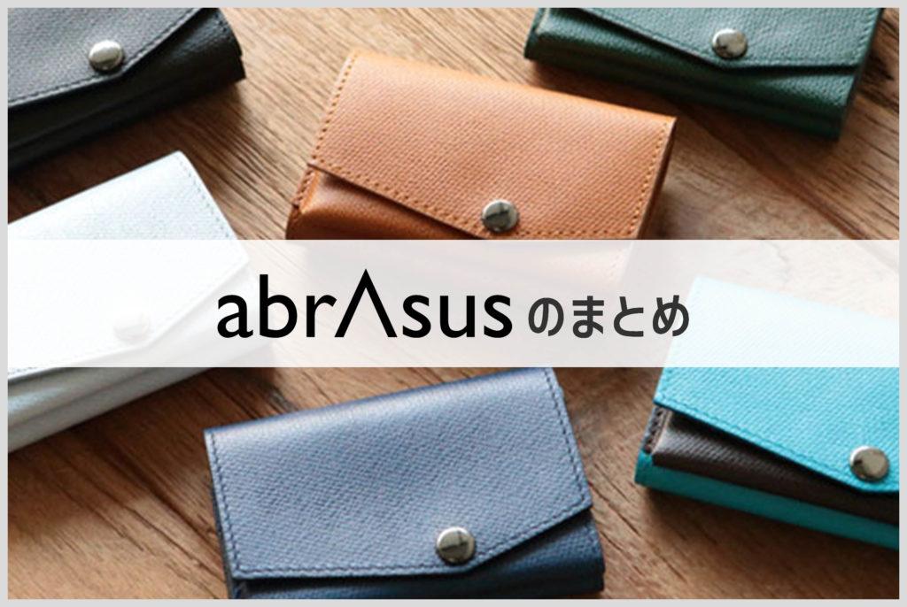 アブラサスの小さい財布の画像