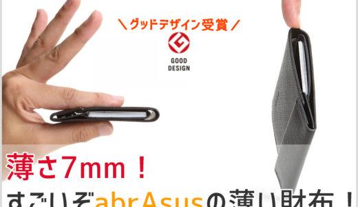 薄い財布が人気の「abrAsus」は本当に使いやすい財布なのか?