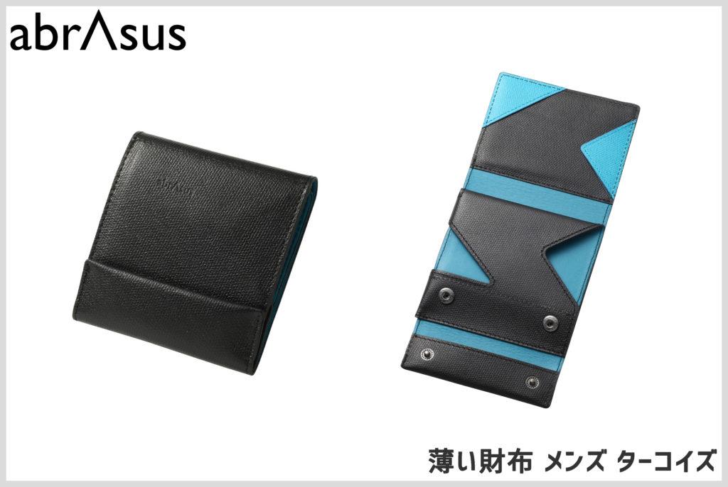 アブラサスのメンズ薄い財布の画像