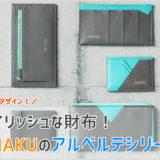 YUHAKUのアルベルテシリーズの画像