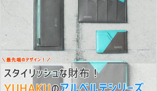 【YUHAKU】アルベルテシリーズは財布の最先端! 薄いのに機能性もバッチリ!