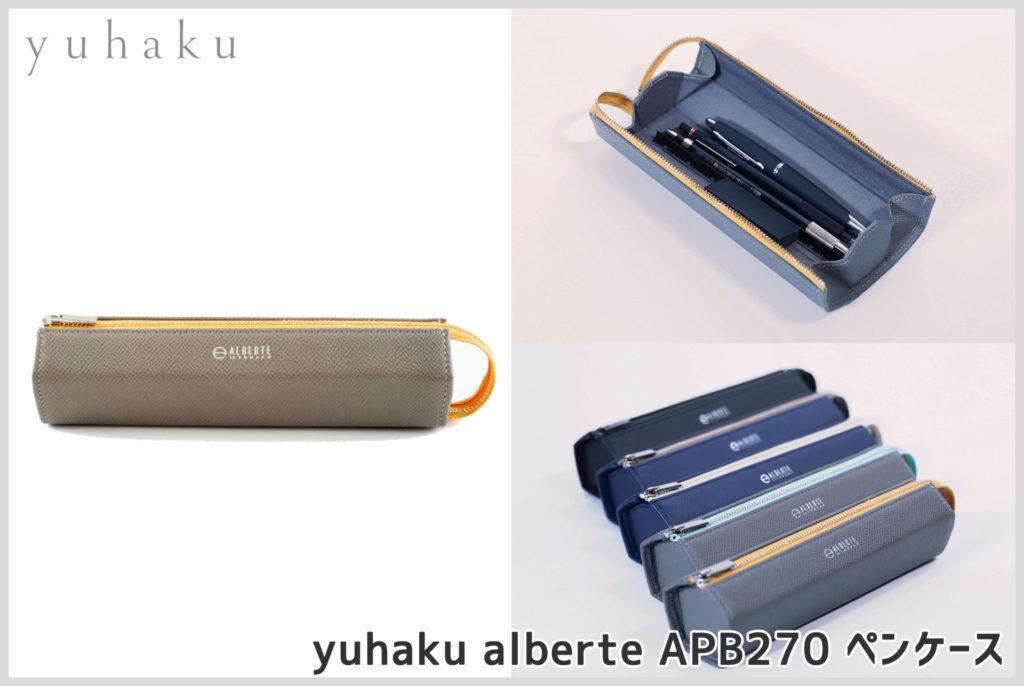 yuhakuのアルベルテAPB270
