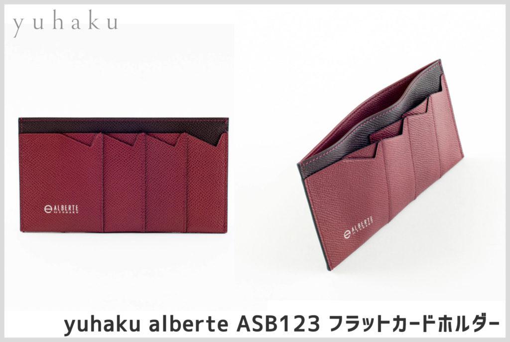 yuhakuのアルベルテASB123