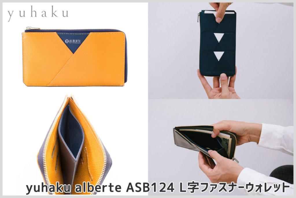 yuhakuのアルベルテASB124