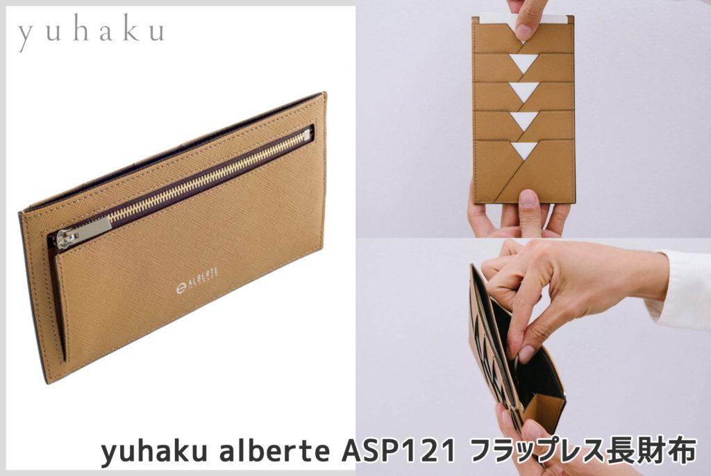 yuhakuのアルベルテASP121