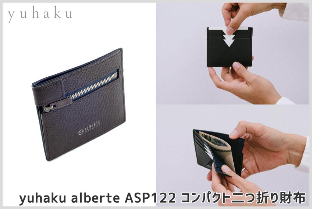 yuhakuのアルベルテASP122