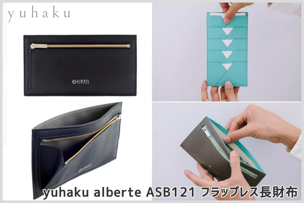 yuhakuのアルベルテASB121