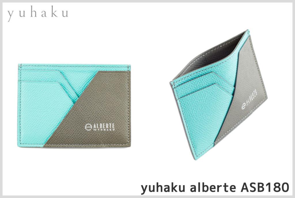yuhakuのアルベルテasb180