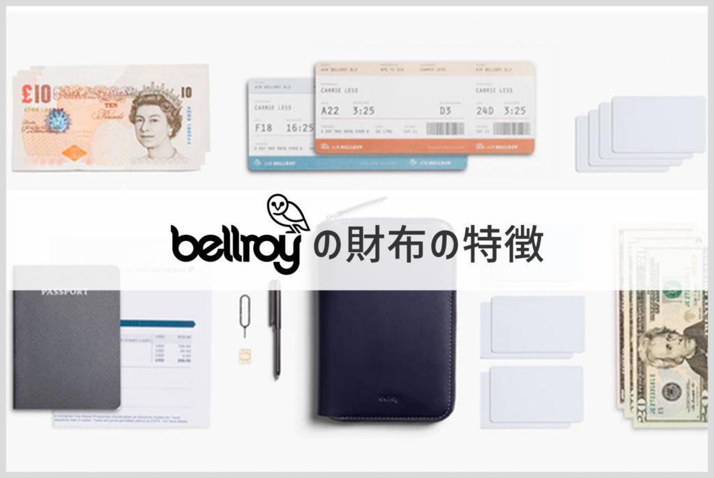 ベルロイの財布の特徴