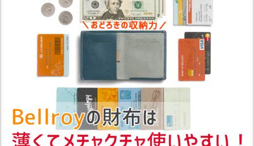【Bellroy】ベルロイの薄い財布は、ビジネスや旅行でも多機能で使いやすいよ!