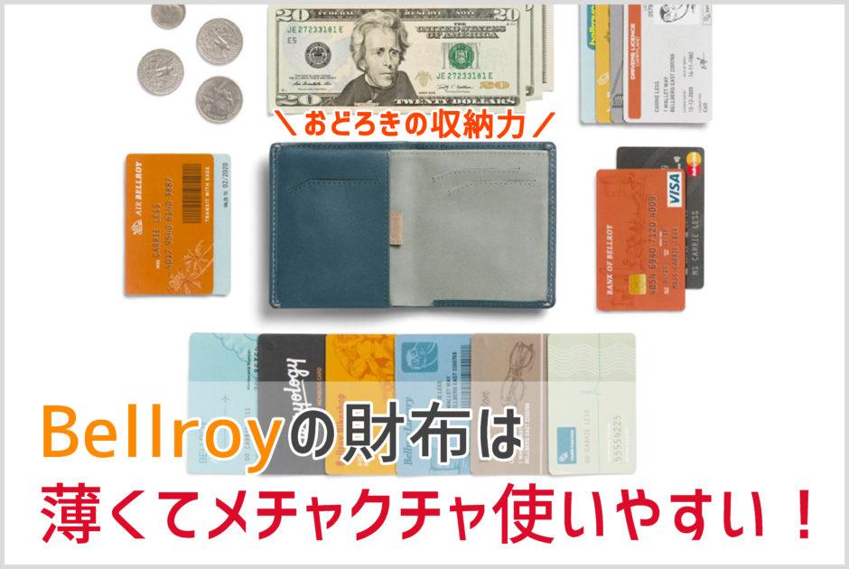 ベルロイの財布の画像