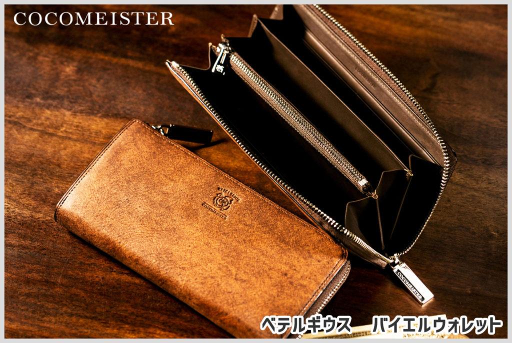 ベテルギウスのバイエル長財布