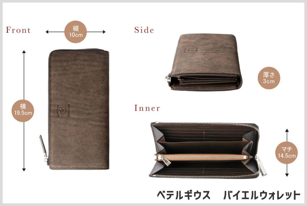 ベテルギウスのバイエルL字長財布