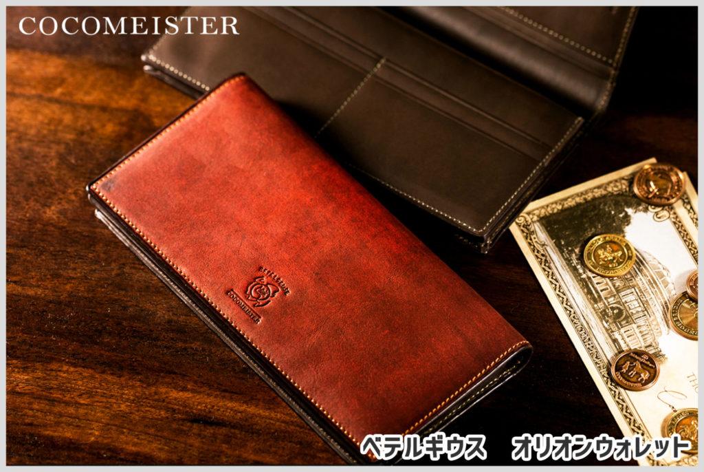 ベテルギウスのオリオン長財布