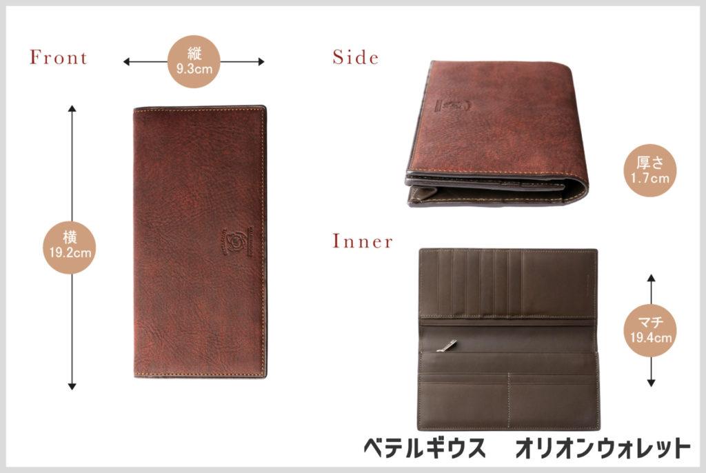 ベテルギウスのオリオン長財布の内装