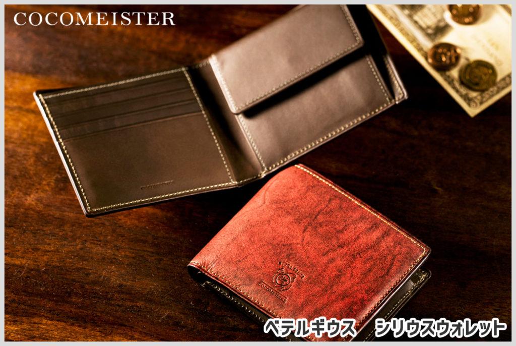 ベテルギウスのシリウス二つ折り財布