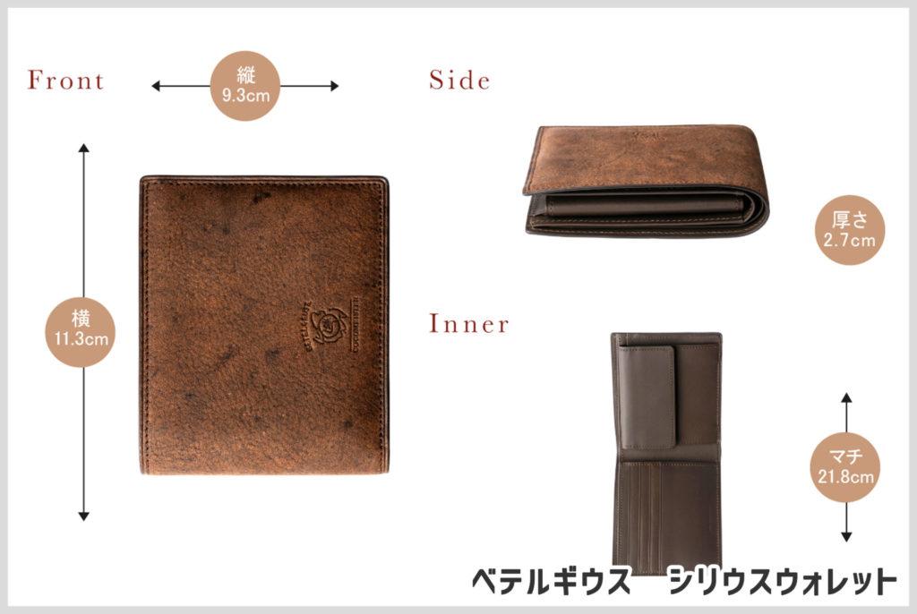 ベテルギウスのシリウス二つ折り財布の詳細