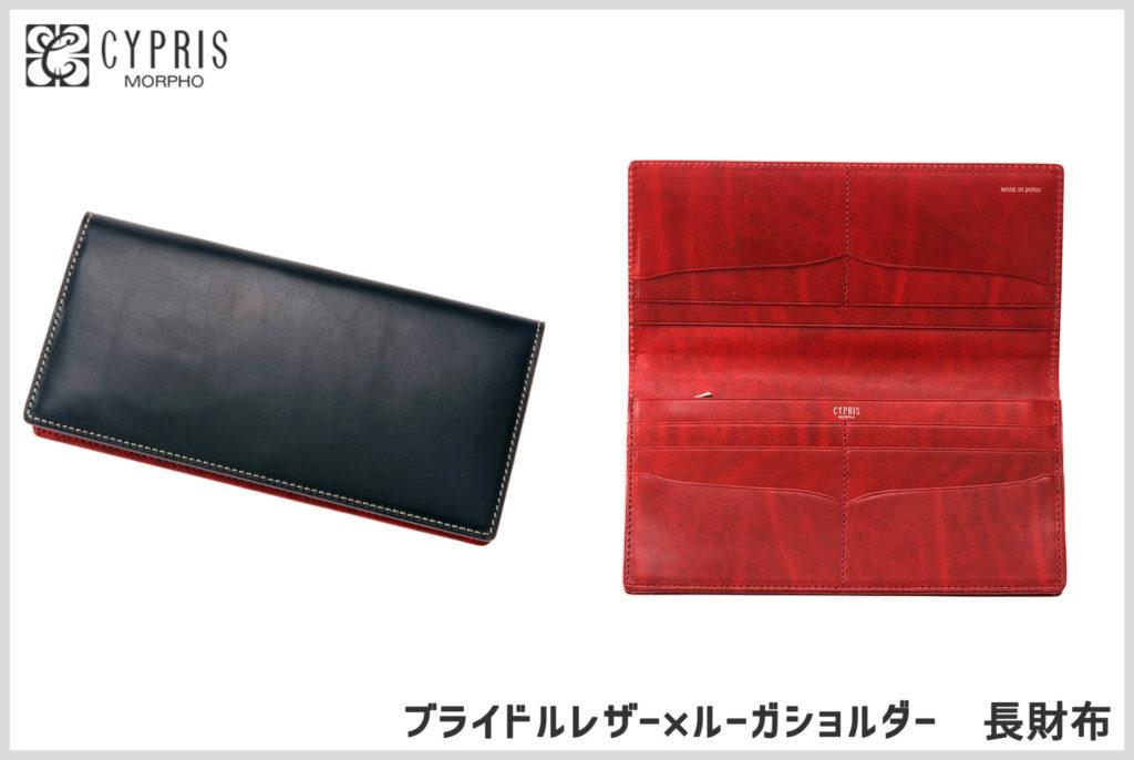 キプリスのブライドルレザーとルーガショルダーの長財布