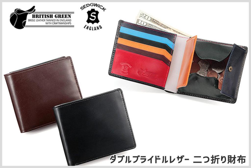 ブリティッシュグリーンのダブルブライドル二つ折り財布