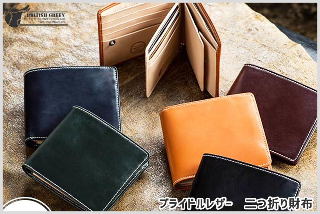 ブリティッシュグリーンのブライドルレザーの二つ折り財布